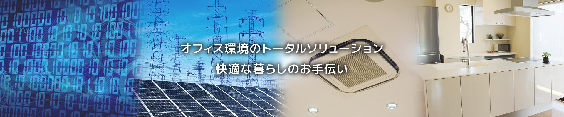 株式会社 電研テクノル